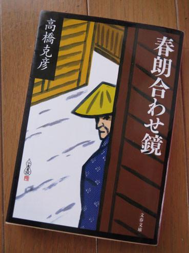20140610syunrouawasekagami