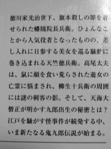 20140812onikurou02gokechihoozuki