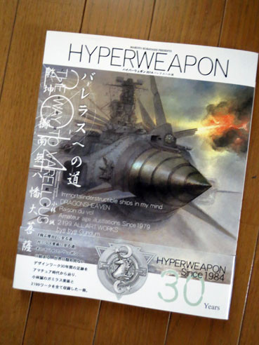 20140816hyperweapontop