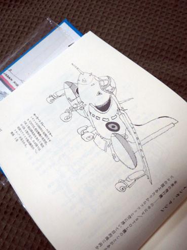 20150205obahiroshiharier