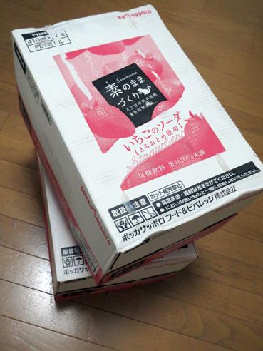 20150226ichigobox_2