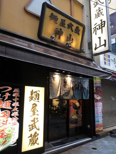 20151118musashikanzanent_2
