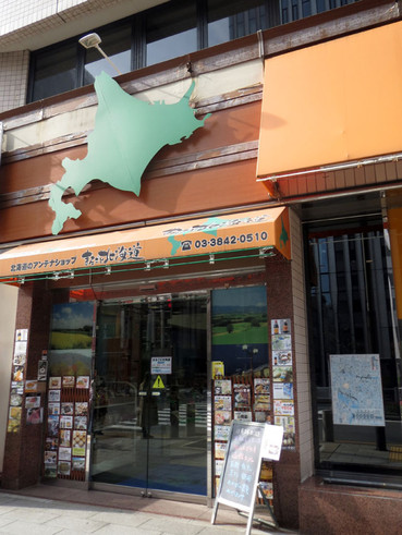 20151218marugotohokkaidou