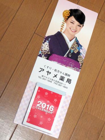 20160119calendar