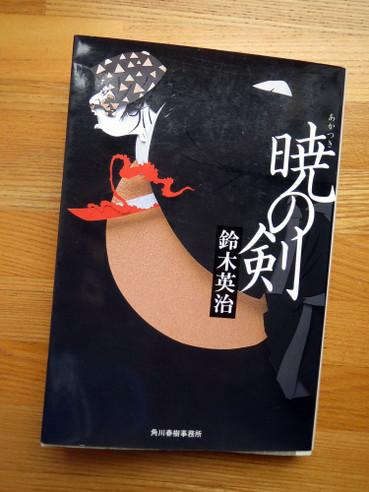 20160703akatsukinokentop