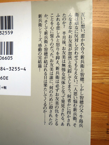 20160703akatsukinokenura